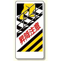 足場関係標識 昇降注意 (330-06)