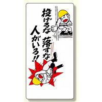 落下物注意標識 投げるな落すな人がいる (330-11)