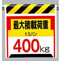 ワンタッチ取付標識 最大積載荷重400? (330-20)