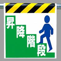 ワンタッチ取付標識 昇降階段 (330-22)