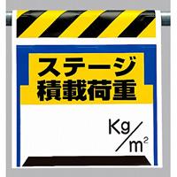ワンタッチ取付標識 ステージ積載荷重 (330-24)
