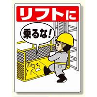 リフト関係標識 リフトに乗るな (331-01)