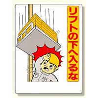リフト関係標識 リフトの下へ入るな (331-02)