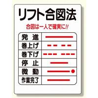リフト関係標識 リフト合図法 (331-04)