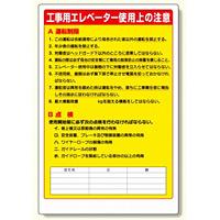リフト関係標識工事用エレベータ (331-05A)