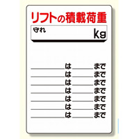 リフト関係標識リフトの積載荷重 (331-06)
