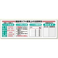 標識項目セット建設用リフト (331-11A)