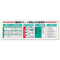 標識項目セット 建設用クレーン (331-12A)