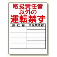 リフト関係標識 取扱責任者以外の運転を禁ず 600×450 (331-16)