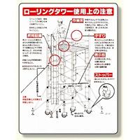 標識 ローリングタワー使用上の注意 (332-01A)