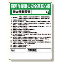 標識 高所作業車の安全運転心得 (332-04A)