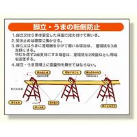 ヨコ型標識 脚立・うまの転倒防止 (332-06)
