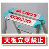 脚立用ステッカー 天板立乗禁止 2枚1組 (332-09)