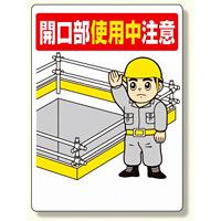 開口部標識 開口部使用中注意 (333-02)