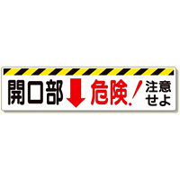 開口部標識 開口部↓危険!注意せよ (333-05)