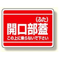 開口部標識 開口部蓋 (ふた) 寸法:225×300 (333-07)