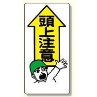 頭上注意標識 頭上注意 (334-01)