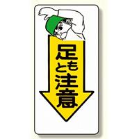 足もと注意標識 足もと注意 (334-02)