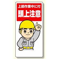 頭上注意標識 上部作業中に付頭上注意 (334-03)
