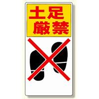 標識 土足厳禁 (334-06)