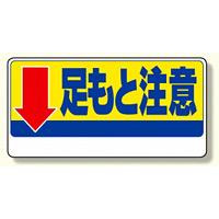 足もと注意標識 ↓足もと注意 (334-08)