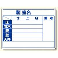 仕上表標識 (大) (334-15)