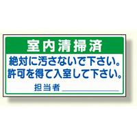 仕上標識室内清掃済 (334-18)