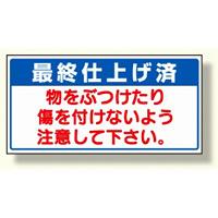 仕上標識最終仕上げ済 (334-19)