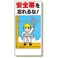 安全帯関係標識 安全帯を忘れるな! (335-01)