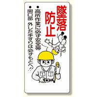 安全帯関係標識 墜落防止.. (335-03)