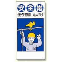 安全帯関係標識 安全帯使う習慣心がけ (335-04)