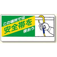 安全帯関係標識 この場所では安全帯を.. (335-08)