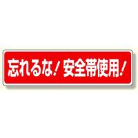 安全帯関係標識 忘れるな!安全帯使用! (335-16)