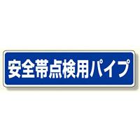 安全帯関係標識 安全帯点検用パイプ (335-17)