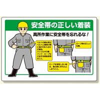 安全帯関係標識 安全帯の正しい着装 (335-20)