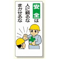 安全標語標識 安全は人に頼るなまかせるな (336-06)