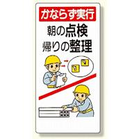 安全標語標識 かならず実行朝の点検.. (336-07)