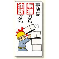 安全標語標識 事故は無理から油断から (336-11)