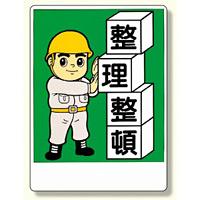 整理整頓標識 表示内容:整理整頓 (337-02)