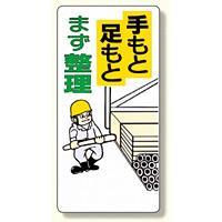 整理整頓標識 手もと足もとまず整理 (337-04)