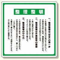 整理整頓標識 整理整頓 箇条書きタイプ (337-08)
