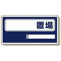 置場標識 〇〇置場 (338-01)