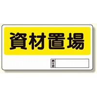 置場標識 資材置場 (338-04)