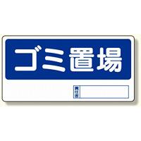 置場標識 ゴミ置場 (338-06)