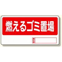 置場標識 燃えるゴミ置場 (338-09)