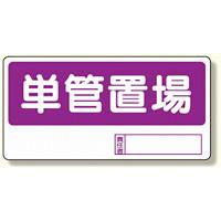 置場標識 単管置場 (338-13)