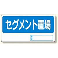置場標識 セグメント置場 (338-14)