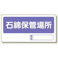 置場標識 石綿保管場所 (338-17)