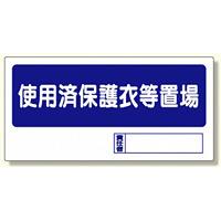 使用済保護衣等置場 (338-18)