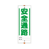 ユニガイド用標識 安全通路 (338-48)